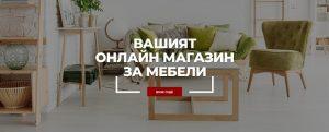 Мебели онлайн магазин